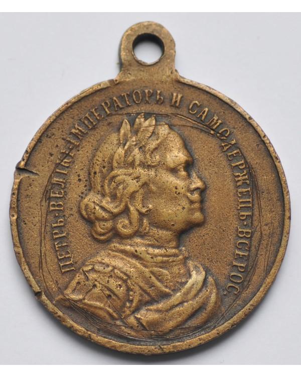 Медаль «В память 200-летия морского сражения при Гангуте»