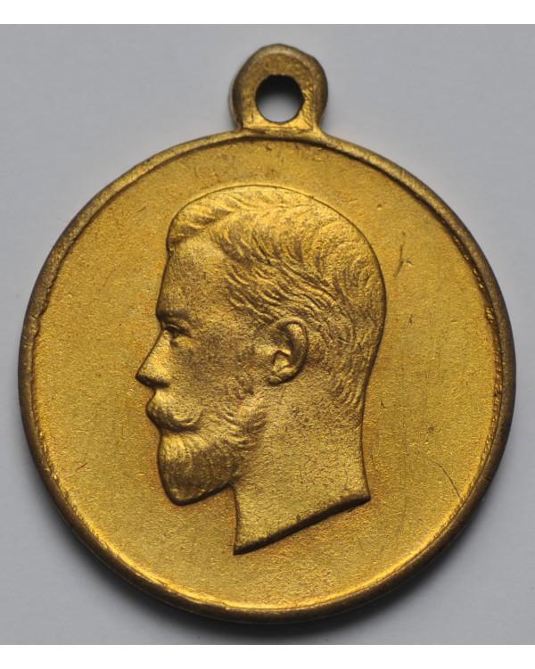 Медаль «За труды по отличному выполнению всеобщей мобилизации 1914 года»