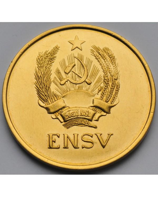 Золотая школьная медаль ENSV 1945 года