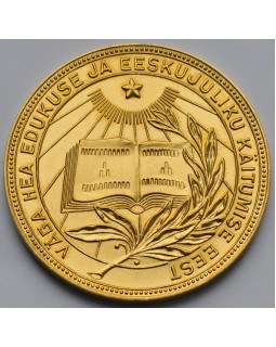 Золотая школьная медаль ENSV 1954 года