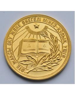 Золотая школьная медаль КазакССР 1954 года