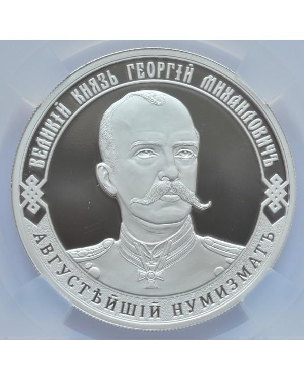 "Медаль ""Великий Князь Георгий Михайлович"""