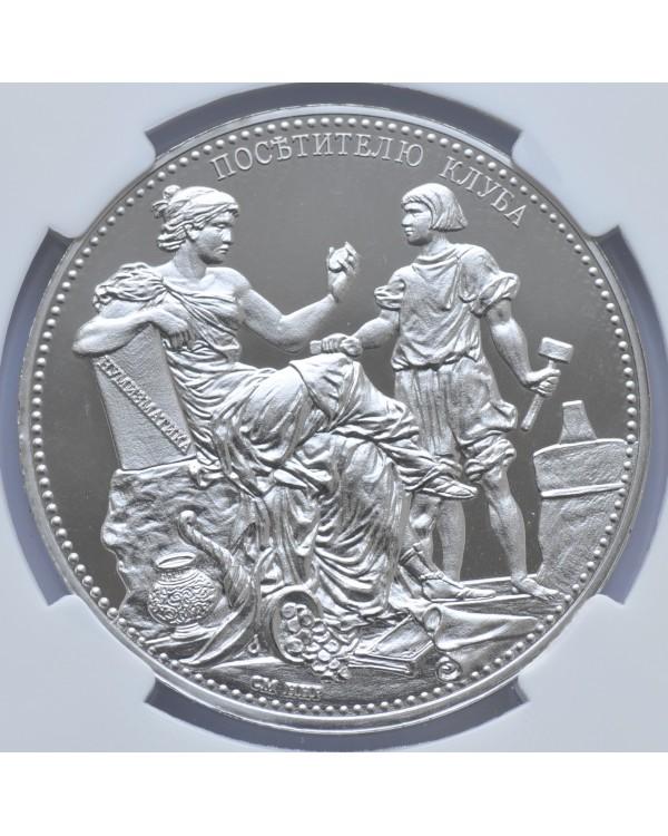 """Медаль """"Посетителю клуба """"Старая монета"""""""