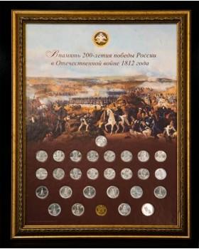 Набор посвященный 200-летию победы в Отечественной войне 1812 года.