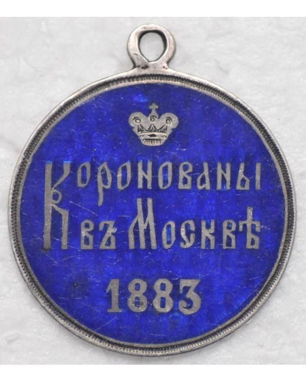 Жетон в память коронации Александра III