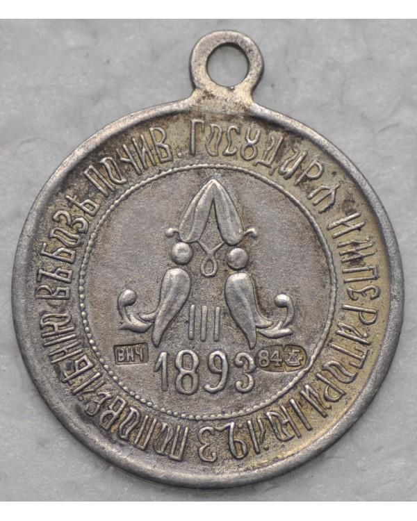 Жетон в память Нижегородской промышленной выставки