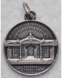 """Жетон """"Часовня в первоначальном дворце императора Петра I"""""""
