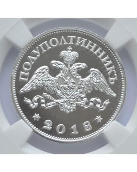 Монетовидный жетон ННР Полуполтинник 2018